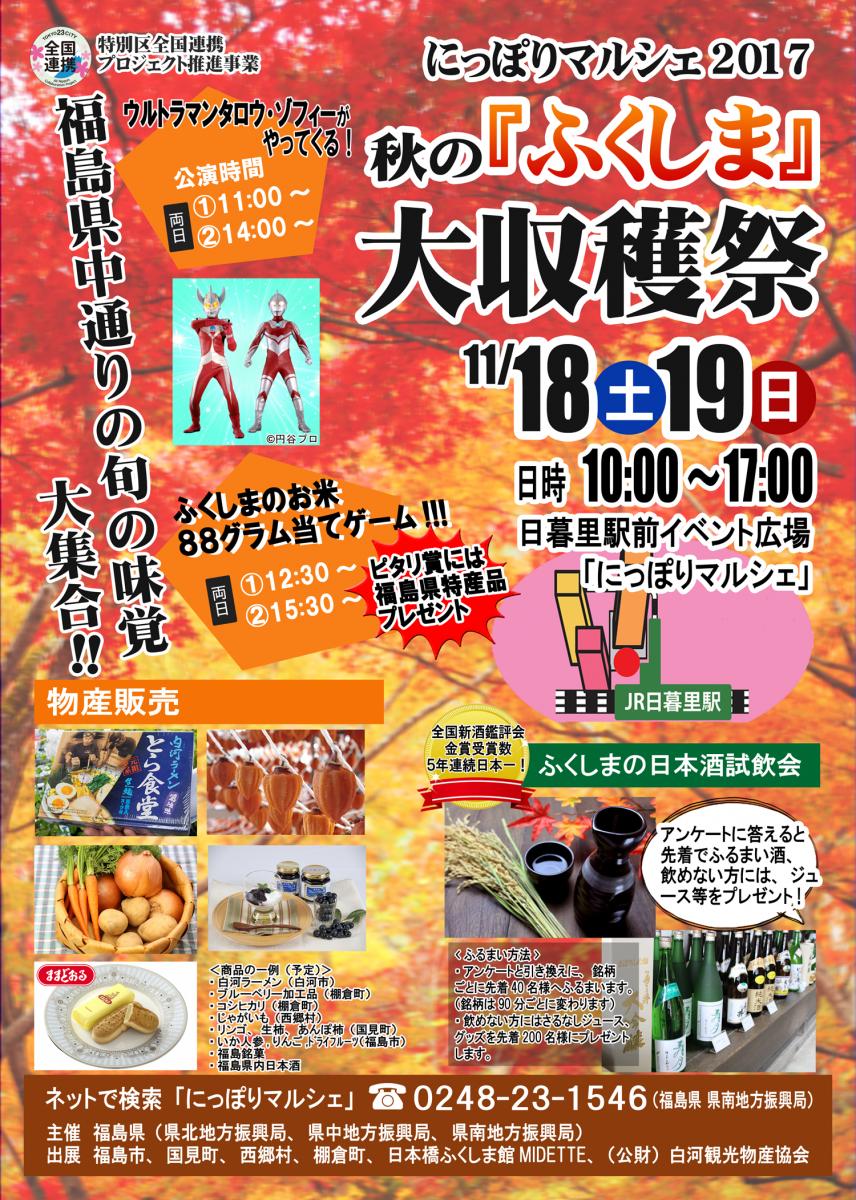開催案内(11/18、11/19)にっぽりマルシェ第86回(福島県フェア)